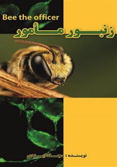 دانلود زنبور مامور
