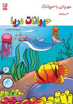 دانلود کتاب حیوانات دریا