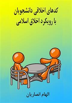 دانلود کتاب کدهای اخلاقی دانشجویان با رویکرد اخلاق اسلامی