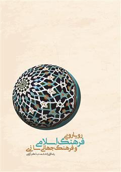 دانلود کتاب رویارویی فرهنگ اسلامی و فرهنگ جهانی سازی