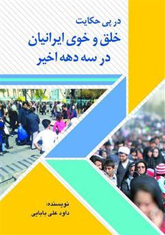 دانلود کتاب در پی حکایت خلق و خوی ایرانیان در سه دهه اخیر - جلد دوم