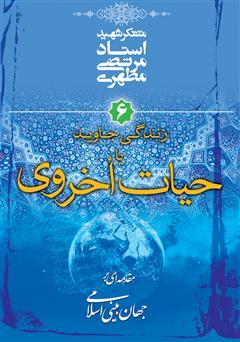 دانلود کتاب زندگی جاوید یا حیات اخروی: مقدمهای بر جهان بینی اسلامی