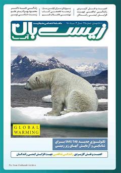 دانلود ماهنامه اختصاصی زیستبان آب - شماره سی و پنجم؛ مرداد 98