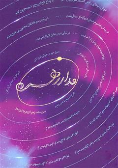 دانلود کتاب مدار زهره: مجموعه اشعار
