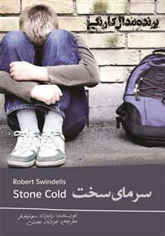 دانلود کتاب سرمای سخت
