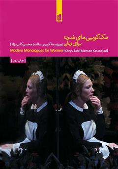 دانلود کتاب تک گوییهای مدرن برای زنان