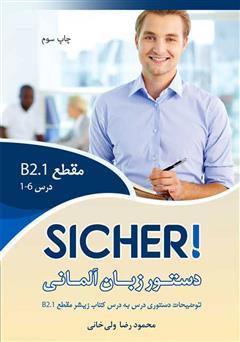 دانلود کتاب دستور زبان آلمانی Sicher B2.1
