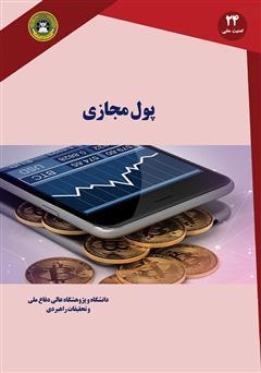 دانلود کتاب پول مجازی