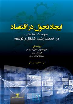 دانلود کتاب ایجاد تحول در اقتصاد