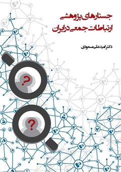 معرفی و دانلود کتاب جستارهای پژوهشی ارتباطات جمعی در ایران