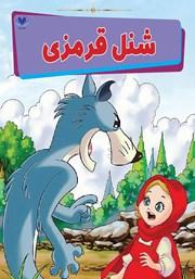 عکس جلد کتاب شنل قرمزی