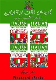 دانلود کتاب آموزش لغات ایتالیایی (Flashcard Ebook)
