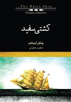 معرفی و دانلود کتاب کشتی سفید