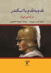 معرفی و دانلود کتاب قدم به قدم با اسکندر در کشور ایران