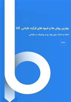 دانلود کتاب بهترین روشها و شیوههای فرآیند طراحی UX