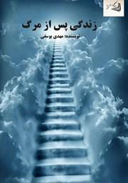 معرفی و دانلود کتاب زندگی پس از مرگ