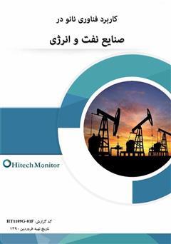 معرفی و دانلود کتاب کاربرد فناوری نانو در صنایع نفت و انرژی