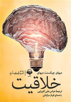 دانلود کتاب صوتی خلاقیت: روانشناسی کشف و اختراع