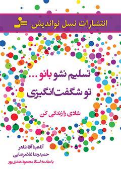 دانلود کتاب تسلیم نشو بانو... تو شگفتانگیزی: شادی را زندگی کن