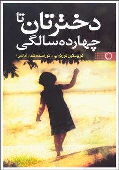 دانلود کتاب دخترتان تا چهارده سالگی