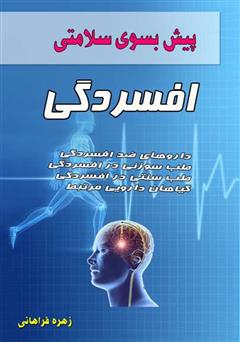 دانلود کتاب پیش بسوی سلامتی: افسردگی