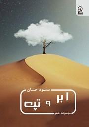 معرفی و دانلود کتاب ابر و تپه
