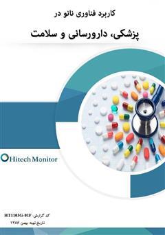 معرفی و دانلود کتاب کاربرد فناوری نانو در پزشکی، دارو رسانی و سلامت