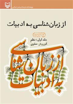 دانلود کتاب از زبان شناسی به ادبیات - جلد اول: نظم