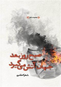 دانلود کتاب صبح روز بعد جهان آتش میگیرد