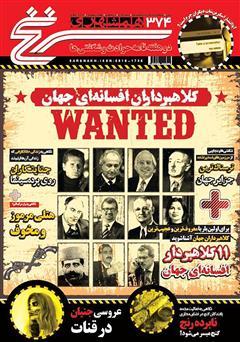دانلود دو هفته نامه همشهری سرنخ - شماره 374