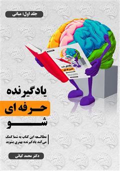 دانلود کتاب یادگیرنده حرفهای شو - جلد اول: مبانی