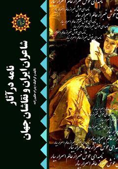 دانلود کتاب نامه در آثار شاعران ایران و نقاشان جهان