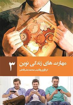 دانلود کتاب مهارتهای زندگی نوین 3