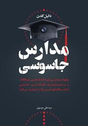 معرفی و دانلود کتاب مدارس جاسوسی