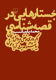معرفی و دانلود کتاب جستارهایی در قصه شناسی