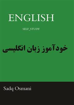 دانلود کتاب خودآموز زبان انگلیسی