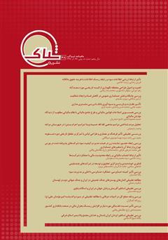 دانلود نشریه علمی تخصصی شباک - شماره 48
