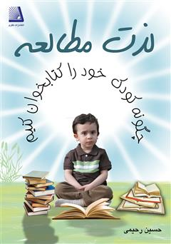 دانلود کتاب لذت مطالعه: چگونه کودک خود را کتابخوان کنیم
