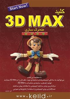 دانلود کتاب کلید 3DMAX (متحرک سازی)