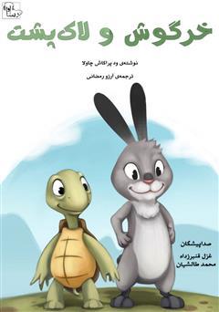 دانلود کتاب صوتی خرگوش و لاک پشت