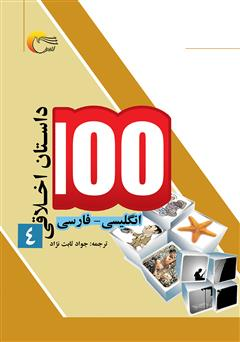 دانلود کتاب ۱۰۰ داستان اخلاقی (جلد چهارم)