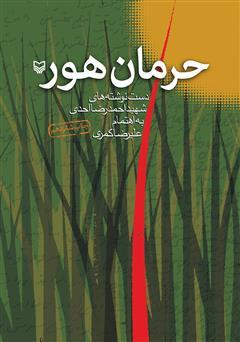 دانلود کتاب حرمان هور: دست نوشتههای شهید احمدرضا احدی