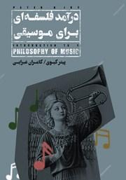 معرفی و دانلود کتاب درآمد فلسفهای برای موسیقی