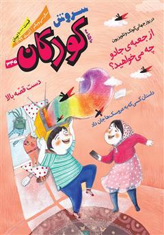 دانلود ماهنامه سروش کودکان - شماره 345 - آذر 1399