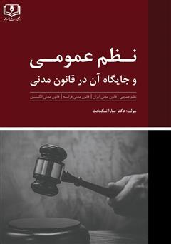دانلود کتاب نظم عمومی و جایگاه آن در قانون مدنی