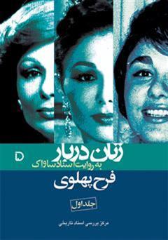 دانلود کتاب فرح پهلوی: زنان دربار به روایت اسناد (جلد اول)
