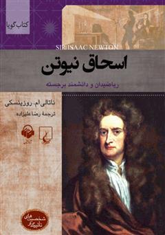 دانلود کتاب صوتی نیوتن
