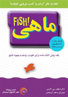 دانلود کتاب صوتی ماهی: یک روش اثبات شده برای تقویت روحیه و بهبود نتایج