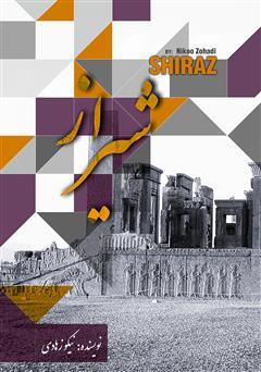 دانلود کتاب شیراز