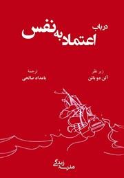 عکس جلد کتاب در باب اعتماد به نفس